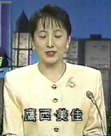 鷹西美佳さんの画像