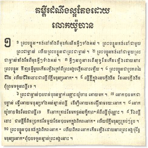 Khmer Bible menu