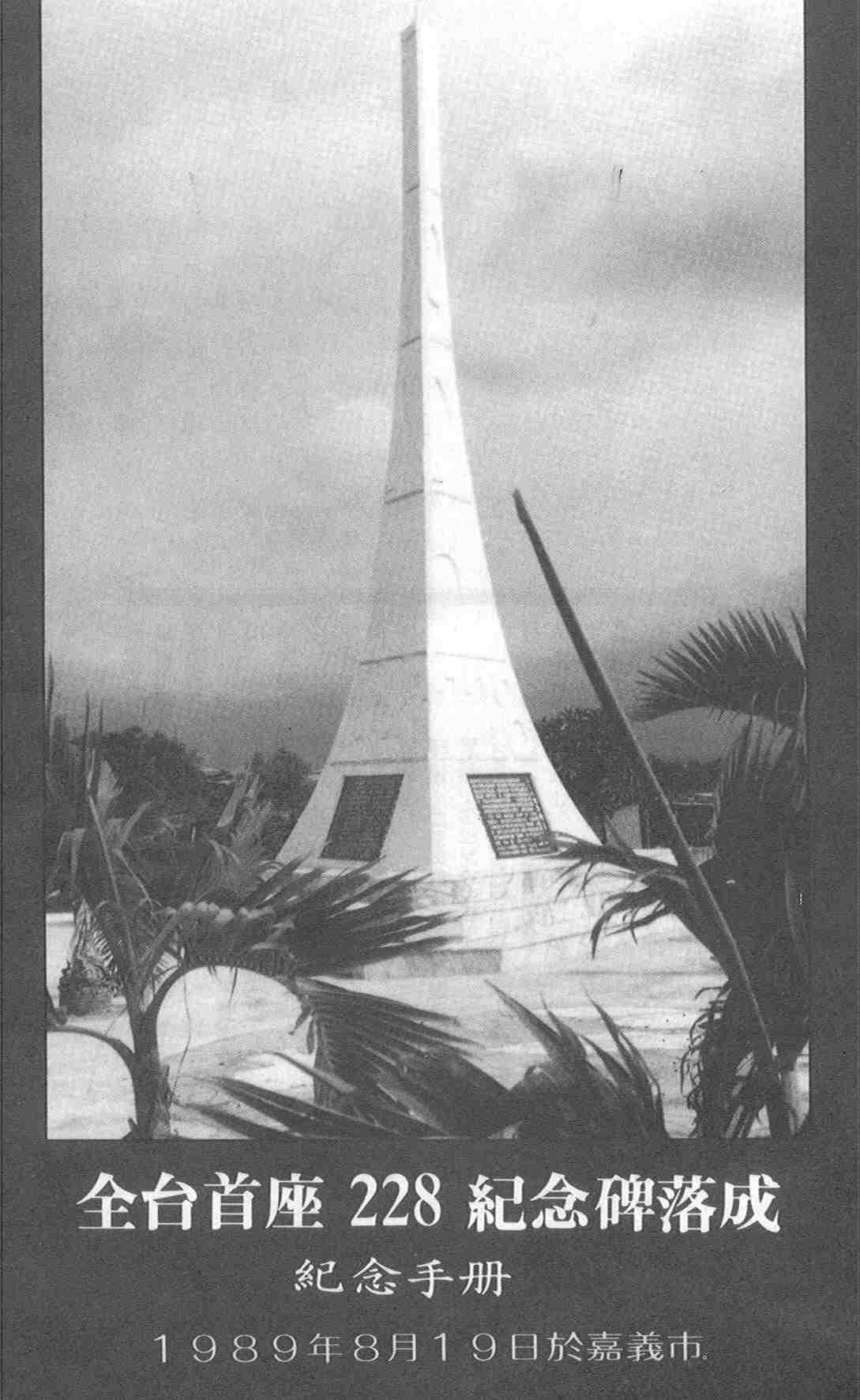 Erstes 2.28-Denkmal in Chia-i